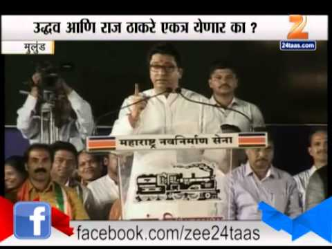 ZEE24TAAS : Raj Thackeray on Uddhav Thackeray Phone Conversation