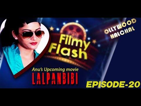 Anu Choudhuri | Filmy Flash | Episode 20 | Filmy Flash | Odia Latest News | Odiaone video