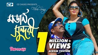 Modern Sundori | Mimi | Mohsin | Nasrin | Kabila | Priya Amar Jaan | Bangla Movie Song 2017