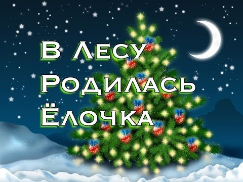 Little Fir Tree (В Лесу Родилась Ёлочка) - a song for New Year