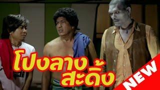 THAI MOVIE COMEDY  555