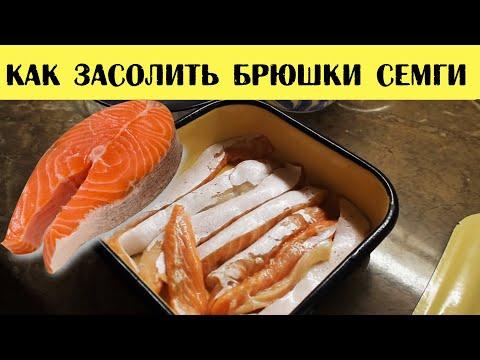 Как засолить брюшки семги - видео