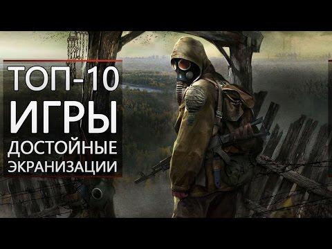ТОП-10: игры, достойные экранизации