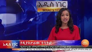 አዲስ ነገር ታህሳስ 27,2011 /What's New January 5, 2019