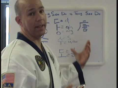 Dang Soo Do vs Tang Soo Do