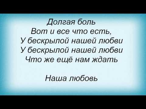 Буланова Татьяна - Бескрылая любовь