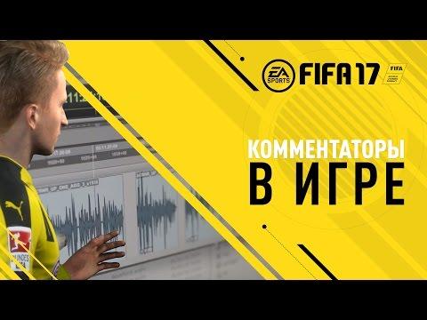Русские комментаторы в FIFA 17 видео