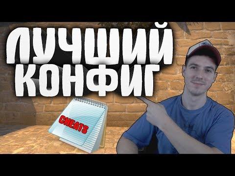 ЛУЧШИЙ КОНФИГ ДЛЯ CS:GO - CFG ЙОГУРТА