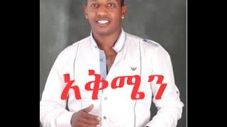 "Madingo Afework ""Akmien"" (Ethiopian music)"