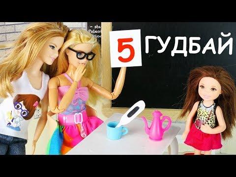 ГРАДУСНИК В ЧАЙ или ГУДБАЙ ПЯТЁРОЧКА! Мультик Барби Школа Играем в Куклы Игрушки для Девочек