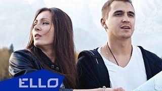 Максим и Ксения Штанге - Вверх