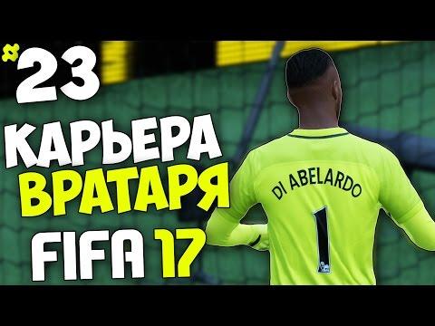 FIFA 17 Карьера Вратаря (МС) - #23 - Гвардиола уходит из Манчестер Сити ?