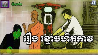 រឿងព្រេងខ្មែរ-រឿងខ្មោចហិតកាវ ឬខ្មោចបែកថ្នាំ|Khmer Legend