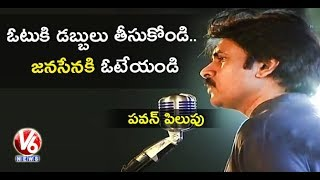 Take Money From Others And Vote For Jana Sena, Says Pawan Kalyan | Guntur
