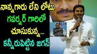 AP CM YS Jagan Emotional Speech On Governor Narasimhan At Farewell Party  | Cinema Politics Live