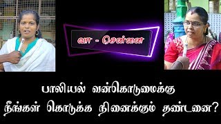 Va Chennai | E 3 | The Punishment You Intend To Give For Sexual Offense | Madhan | Ravi@c