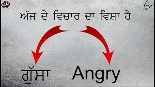 Motivational Quotes in Punjabi 'Subject Angry' Anmol Vichar