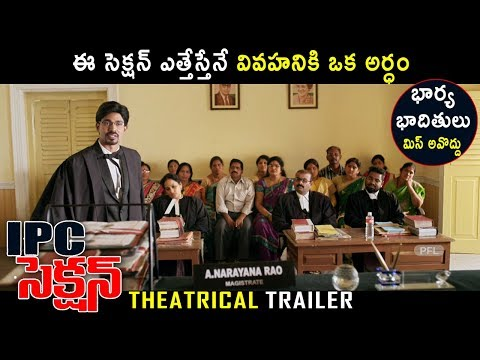 Telugu New Movie IPC Section Theatrical Trailer | Latest Telugu Movies Trailers 2018 | Bullet Raj