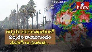 Gaja Cyclone in Coastal Andhra Pradesh | తుపాను కదలికలపై ఏపీ సీఎం చంద్రబాబు ఆరా | hmtv