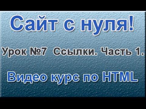 """""""Сайт с нуля"""" Урок №7 Ссылки. Часть 1. ( Видео курс по HTML )"""