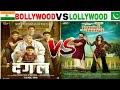 BOLLYWOOD VS LOLLYWOOD | INDIAN FILM INDUSTRY VS PAKISTANI FILM INDUSTRY