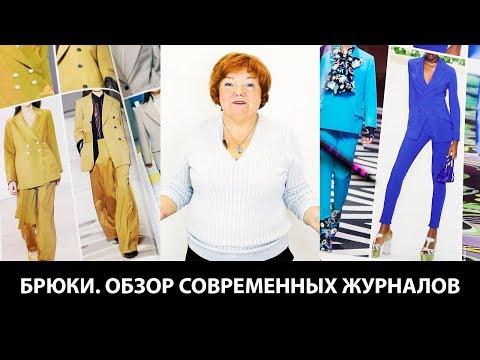 Разнообразие современных моделей брюк Лекция о брюках на примере фотографий из модных журналов