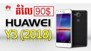 huawei y3 2018 review   phone in cambodia   y3 2018 price   huawei y3 specs   y3 battery   huawei ca