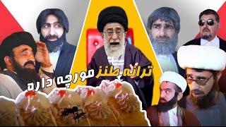 ترانه طنز مورچه داره - خامنه اي - روحاني - انتخابات - احمدي نژاد