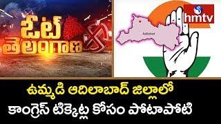 ఉమ్మడి ఆదిలాబాద్ జిల్లాలో కాంగ్రెస్ టిక్కెట్ల కోసం పోటాపోటి | Vote Telangana | hmtv
