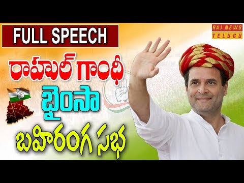 Rahul Gandhi Full Speech at Bhainsa Public Meeting || Praja Garjana sabha || Raj News