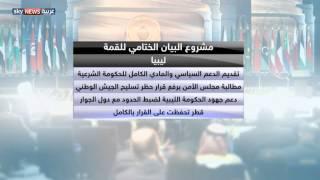 مسودة البيان الختامي للقمة العربية