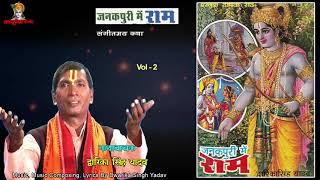 Janakpuri Me Ram Vol 2 / संगीतमय रामायण कथा / स्वामी द्वारिका सिंह यादव / Mp3 Jukebox