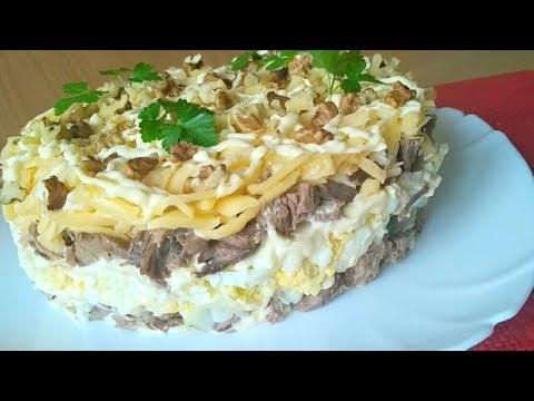 Салат Мужской Каприз,Шикарный салат на праздник