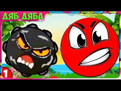 Red Ball 5 - несносный КРАСНЫЙ ШАРИК на МОРЕ. Мультик игра для детей