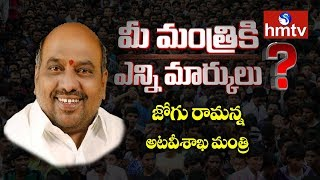 Rate Your Minister | Jogu Ramanna – Adilabad Constituency | మీ మంత్రికి ఎన్ని మార్కులు? | hmtv
