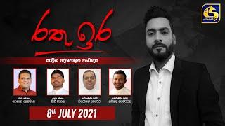 Rathu Ira ll 2021.07.08