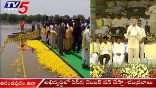 CM Chandrababu Naidu Address Public Meeting in Anantapur District