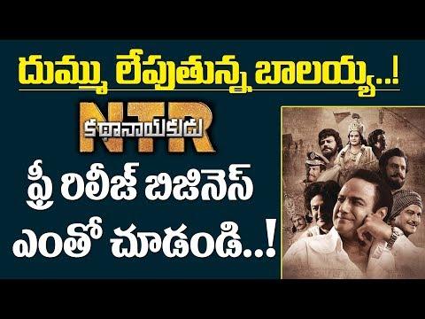 ఎన్టీఆర్ ప్రీ రిలీజ్ బిజినెస్ ఎంతో చుడండి ..! | NTR Biopic Pre Release Business | Bala Krishna