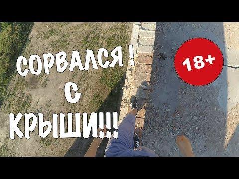Неудачные руферы-Кропивницкого (Кировоград)Безумцы
