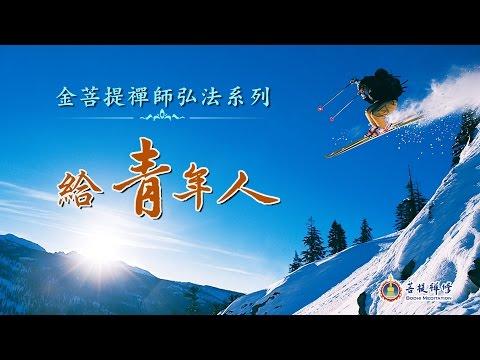 給青年人【金菩提禪師弘法系列】