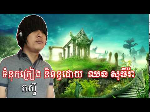 khmer song,khmer song 2014,new album,khmer​ movie,funny,pop song,khmer video,sexy movie.