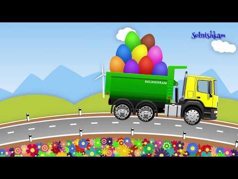 Мультики про машинки Учим овощи и фрукты Яйца с сюрпризом Грузовичок Trucks Развивающий мультик