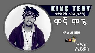 King Teddy - Mogna Mogne(ሞኛ ሞኜ) - New Ethiopian Music 2017(Official Audio)