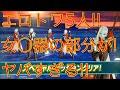 【ドラゴンボールヒーローズ】トワ様5人必殺技5連続!!女○�