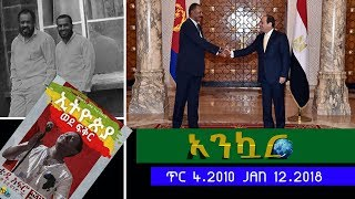 EthioTube Ankuar : አንኳር - ኢሳያስ ወደ ግብጽ፤ ሱዳን ወደ ኢትዮጵያ - Ethiopian Daily News : እለታዊ ዜና | Jan 12, 2018
