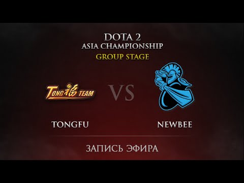TongFu -vs- NewBee, DAC 2015 Groupstage, Day 1, Round 9