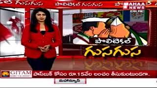 Special Focus On Ys Jagan Padayatra  | Political Gusa Gusa