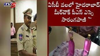 ఏసీబీ పలలో మీర్చౌక్ ఎస్సై సారంగపాణి | Corrupt Cop Gets Busted to ACB