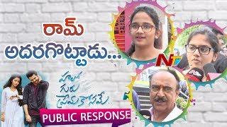 Hello Guru Prema Kosame Movie Public Response | Ram | Anupama Parameswaran | Dil Raju | NTV