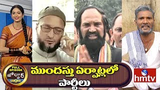 Asaduddin Owaisi Arrives on Bike to Meet KCR | Jordar News Full Episode | hmtv